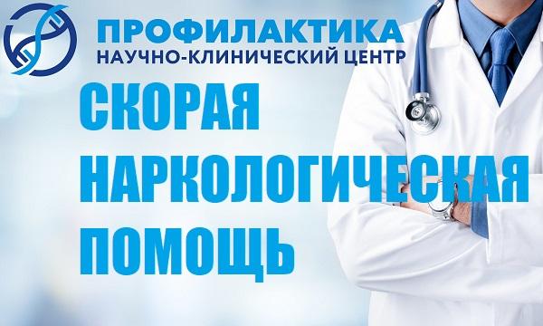 Наркология скорая помощь главврач наркологии